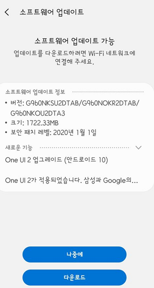 Samsung S9 Android 10 update