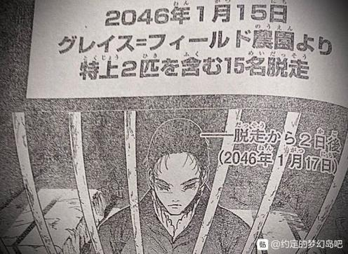 Promised Neverland Chapter 165 Spoilers