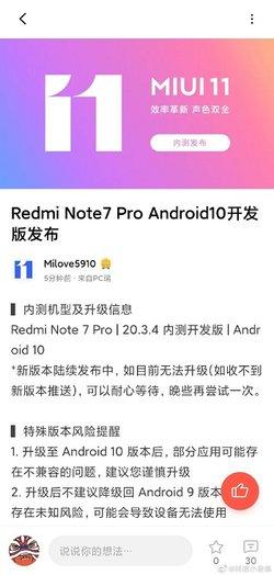 Redmi Note 7 Pro update changelog