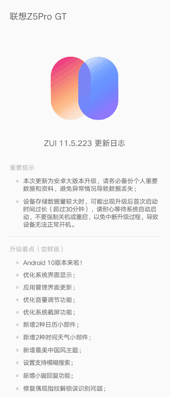 Lenovo Z5 Pro GT Android 10 Update (ZUI 11.5.223) rolling out now