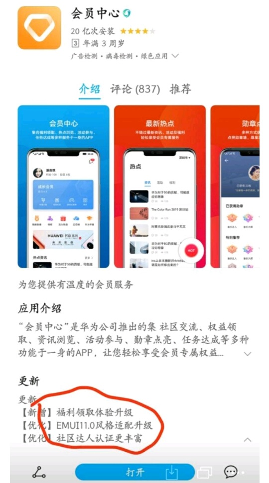Huawei EMUI 11 leaked on Member Center App,