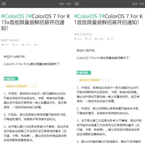 Oppo R15x & Oppo K1 Android 10 Beta program
