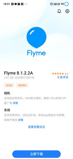 Meizu 17 Series Flyme 8.1.2.2A Update