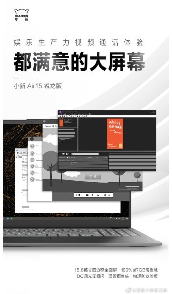 Lenovo Xiaoxin Air 15 (Ryzen Edition)